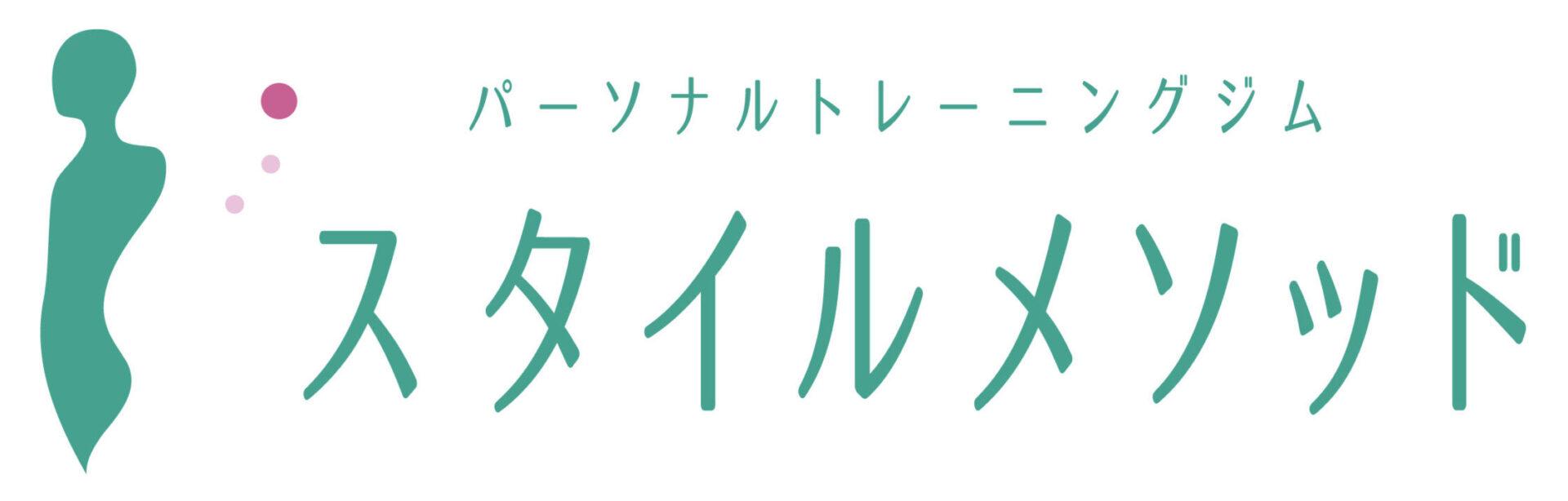 【スタイルメソッド 】札幌市 パーソナルトレーニングジム
